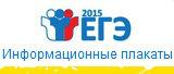 Информационные плакаты ЕГЭ-2015