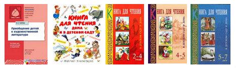 конспект по литературе по программе доронова мир раннего детства