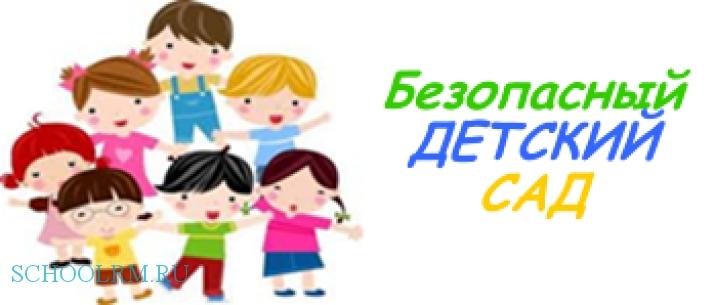 Труда инструкция детский сад охране