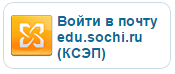 ����� � ����� edu.sochi.ru (����)