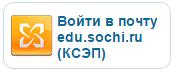 Войти в почту edu.sochi.ru (КСЭП)
