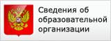 Соответствие сайта требованиям постановления Правительства Российской Федерации от 10 июля 2013 г. N 582