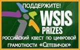 Поддержите! Российский квест по цифровой грамотности «Сетевичок» номинирован на всемирную премию ВВУИО 2017