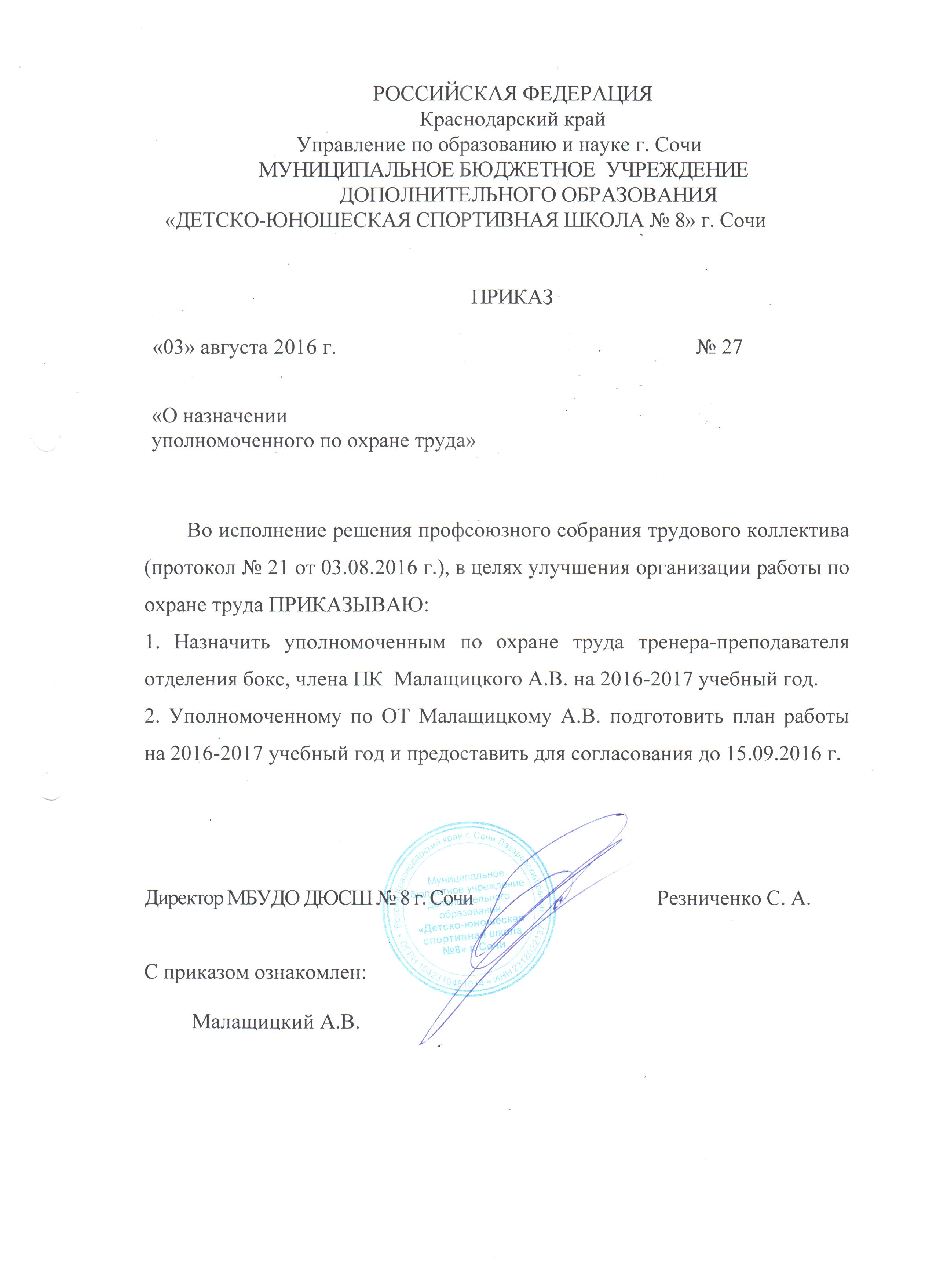 Приказ о назначении уполномоченного по ОТ на 2016-2017 уч. г.