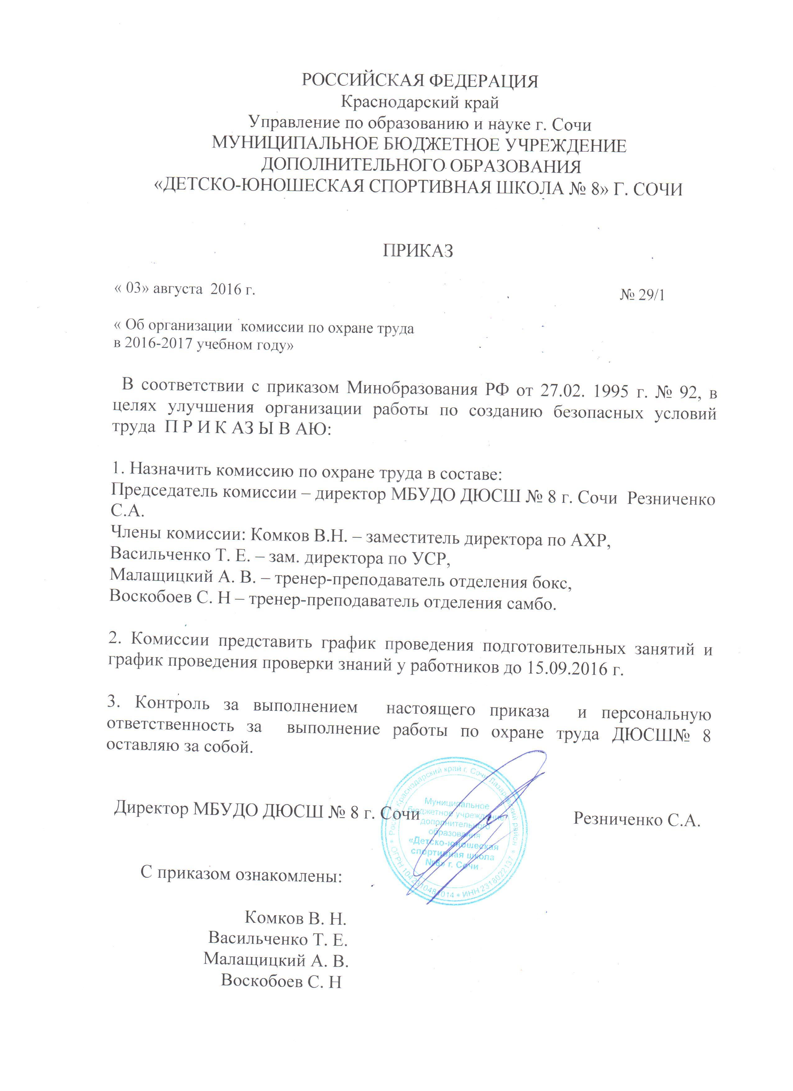 Приказ о назначении комиссии по ОТ на 2016-2017 уч. г.