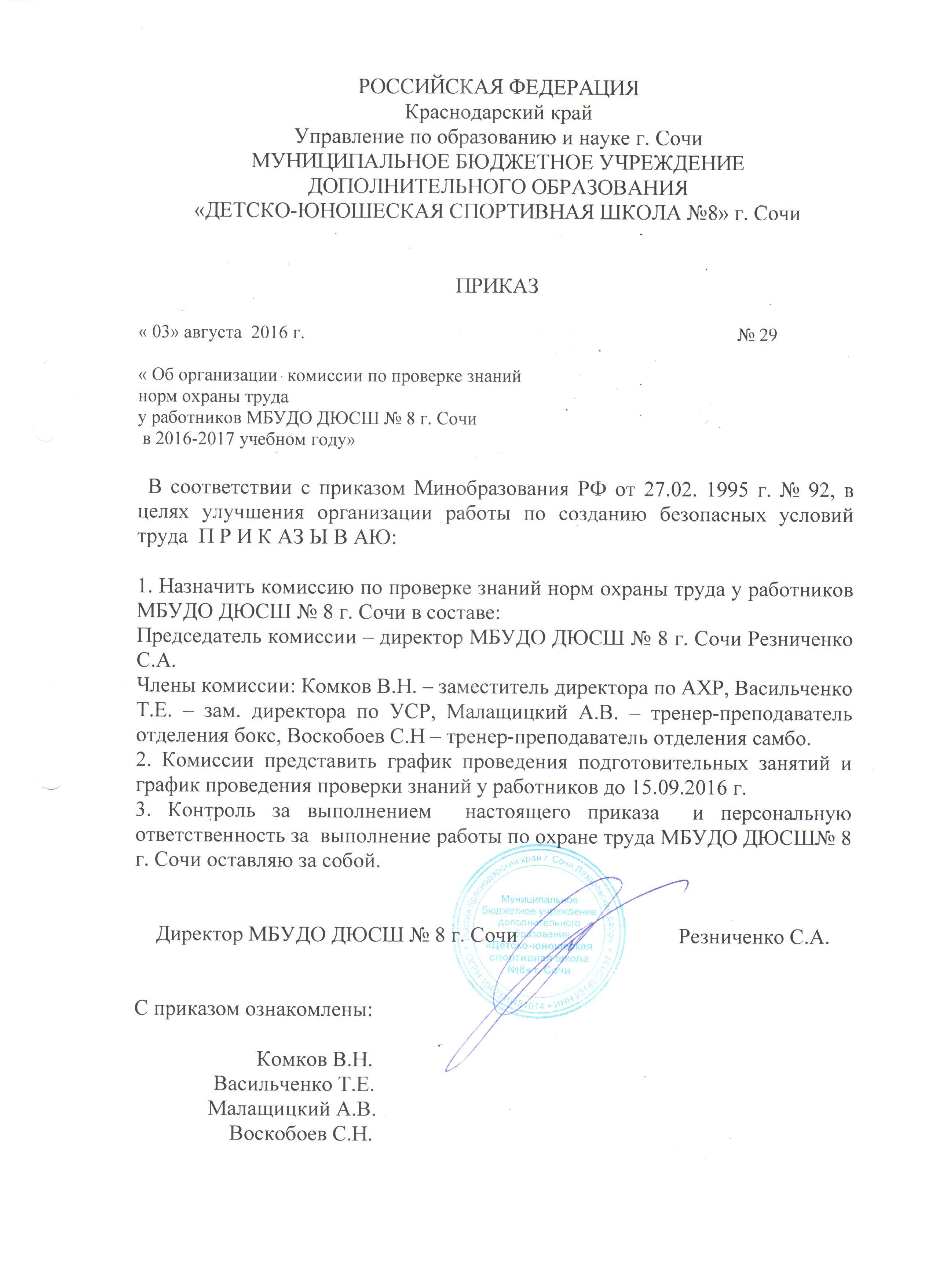 Приказ о создании комиссии по проверке знаний по ОТ на 2016-2017 уч.г.